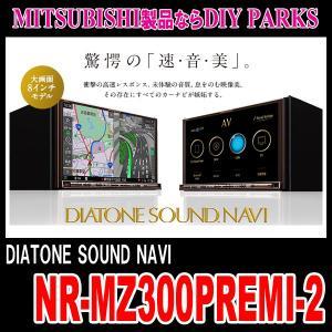 三菱電機 DIATONE SOUND NAVI/NR-MZ300PREMI-2(8インチ) 2019年4月発売モデル|diyparks