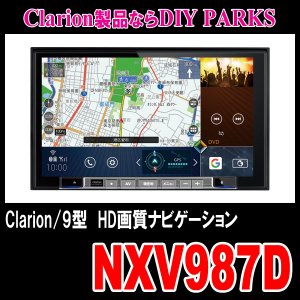 Clarion/NXV987D 圧倒的高画質/9インチ・HD画質ナビゲーション (メーカー正規店のデイパークス)|diyparks