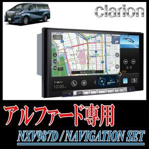 クラリオン/NXV987D アルファード(30系)専用セット(9インチ/フルセグ/DVD) 配線・パネル込|diyparks