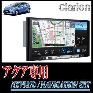 クラリオン/NXV987D アクア(H23/12〜H29/6)専用セット クラリオン/NXV987D(9インチ/フルセグ/DVD) 配線・パネル込|diyparks