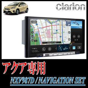 クラリオン/NXV987D アクア(H29/6〜現在)専用セット(9インチ/フルセグ/DVD) 配線・パネル込|diyparks