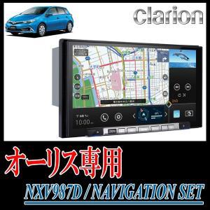 クラリオン/NXV987D オーリス(H24/8〜H30/3)専用セット(9インチ/フルセグ/DVD) 配線・パネル込|diyparks
