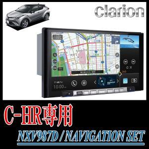 クラリオン/NXV987D C-HR(H28/12〜現在)専用セット(9インチ/フルセグ/DVD) 配線・パネル込|diyparks