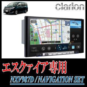 クラリオン/NXV987D エスクァイア(H26/10〜現在)専用セット(9インチ/フルセグ/DVD) 配線・パネル込|diyparks