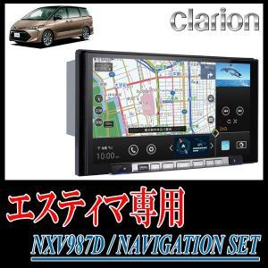 クラリオン/NXV987D エスティマ(H28/6〜現在)専用セット(9インチ/フルセグ/DVD) 配線・パネル込|diyparks