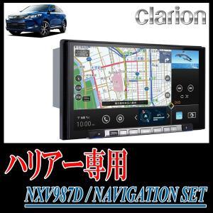クラリオン/NXV987D ハリアー(H29/6〜現在)専用セット(9インチ/フルセグ/DVD) 配線・パネル込|diyparks
