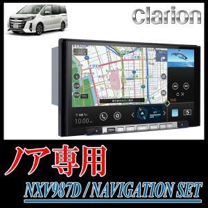 クラリオン/NXV987D ノア(H26/1〜現在)専用セット(9インチ/フルセグ/DVD) 配線・パネル込|diyparks
