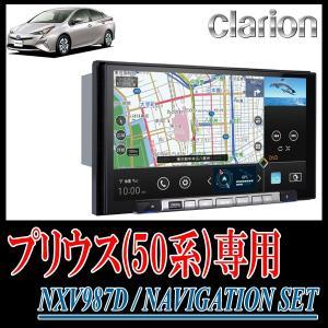 クラリオン/NXV987D プリウス(50系)専用セット(9インチ/フルセグ/DVD) 配線・パネル込|diyparks