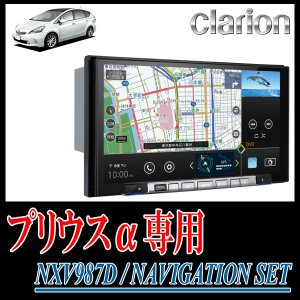 クラリオン/NXV987D プリウスα(H23/5〜現在)専用セット(9インチ/フルセグ/DVD) 配線・パネル込|diyparks