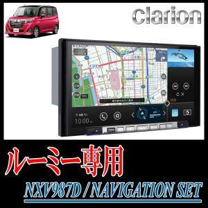 クラリオン/NXV987D ルーミー(M900A/M910A)専用セット(9インチ/フルセグ/DVD) 配線・パネル込|diyparks