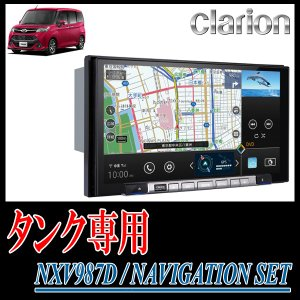 クラリオン/NXV987D タンク(M900A/M910A)専用セット(9インチ/フルセグ/DVD) 配線・パネル込|diyparks