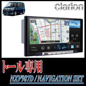 クラリオン/NXV987D トール/トールカスタム専用セット(9インチ/フルセグ/DVD) 配線・パネル込|diyparks