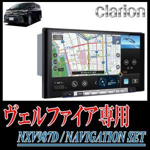 クラリオン/NXV987D ヴェルファイア(30系)専用セット(9インチ/フルセグ/DVD) 配線・パネル込|diyparks