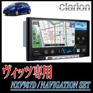 クラリオン/NXV987D ヴィッツ(H26/4〜現在)専用セット(9インチ/フルセグ/DVD) 配線・パネル込|diyparks