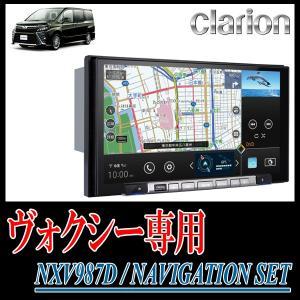 クラリオン/NXV987D ヴォクシー(H26/1〜現在)専用セット(9インチ/フルセグ/DVD) 配線・パネル込|diyparks