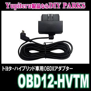 Yupiteru/OBD-HVMT SUPER CAT/レーダー探知機用OBD2アダプター (レーダー買うならデイパークス) diyparks