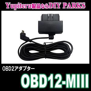 Yupiteru/OBD12-MIII SUPER CAT/レーダー探知機用OBD2アダプター (レーダー買うならデイパークス) diyparks