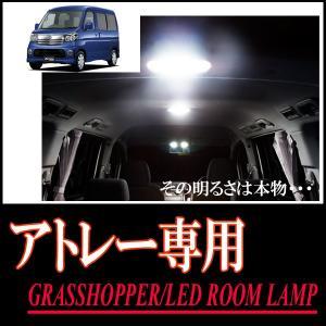 LEDルームランプ アトレーワゴン(S320 / S330)専用セット 驚きの明るさ/1年間保証/GRASSHOPPER|diyparks