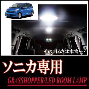 LEDルームランプ ソニカ(L405 / L415S)専用セット 驚きの明るさ/1年間保証/GRASSHOPPER|diyparks