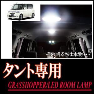 LEDルームランプ タント(L350/360/375/385S)専用セット*1 驚きの明るさ/1年間保証/GRASSHOPPER|diyparks