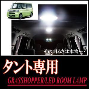 LEDルームランプ タント(LA600/610S)専用セット 驚きの明るさ/1年間保証/GRASSHOPPER|diyparks