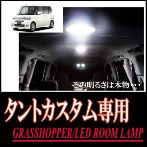 LEDルームランプ タントカスタム(L350/360/375/385S)専用セット*1 驚きの明るさ/1年間保証/GRASSHOPPER|diyparks