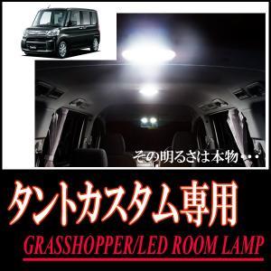 LEDルームランプ タントカスタム(LA600/610S)専用セット 驚きの明るさ/1年間保証/GRASSHOPPER|diyparks