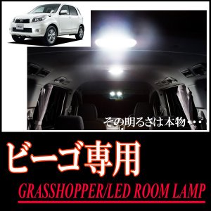 LEDルームランプ ビーゴ(J200 / J210G)専用セット 驚きの明るさ/1年間保証/GRASSHOPPER|diyparks