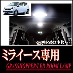LEDルームランプ ミライース(LA300S/310S)専用セット 驚きの明るさ/1年間保証/GRASSHOPPER|diyparks