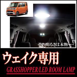 LEDルームランプ ウェイク(LA700/710S)専用セット 驚きの明るさ/1年間保証/GRASSHOPPER|diyparks