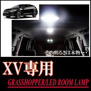 LEDルームランプ スバル・XV(GP7/アイサイト付車)専用セット 驚きの明るさ/1年間保証/GRASSHOPPER|diyparks