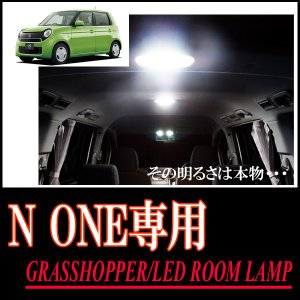LEDルームランプ N-ONE(JG1/2)専用セット 驚きの明るさ/1年間保証/GRASSHOPPER|diyparks
