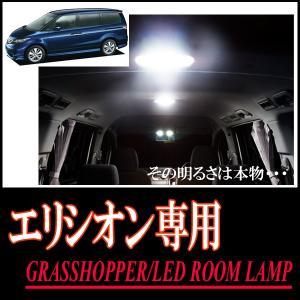 LEDルームランプ エリシオン専用セット 驚きの明るさ/1年間保証/GRASSHOPPER|diyparks