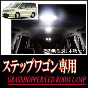 LEDルームランプ ステップワゴン(RK1/2/5/6)専用セット 驚きの明るさ/1年間保証/GRASSHOPPER|diyparks