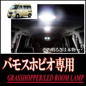 LEDルームランプ バモスホビオ(HM3/4)専用セット 驚きの明るさ/1年間保証/GRASSHOPPER|diyparks