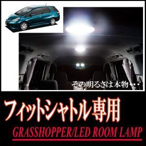 LEDルームランプ フィットシャトル(GG7/GG8/GP2)専用セット 驚きの明るさ/1年間保証/GRASSHOPPER|diyparks