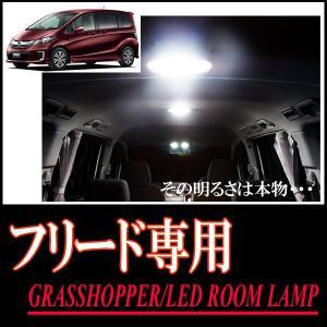 LEDルームランプ フリード(GB3/4・ノーマルルーフ車)専用セット 驚きの明るさ/1年間保証/GRASSHOPPER|diyparks