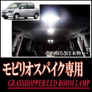 LEDルームランプ モビリオスパイク(GK1/2)専用セット 驚きの明るさ/1年間保証/GRASSHOPPER|diyparks