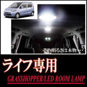 LEDルームランプ ライフ(JB5/6/7/8)専用セット*1 驚きの明るさ/1年間保証/GRASSHOPPER|diyparks