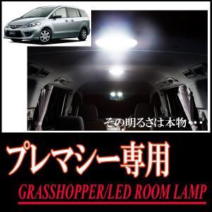 LEDルームランプ プレマシー専用セット 驚きの明るさ/1年間保証/GRASSHOPPER|diyparks