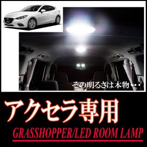 LEDルームランプ アクセラ(BM#)専用セット 驚きの明るさ/1年間保証/GRASSHOPPER|diyparks