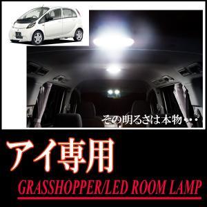 LEDルームランプ 三菱・i(アイ)専用セット 驚きの明るさ/1年間保証/GRASSHOPPER|diyparks