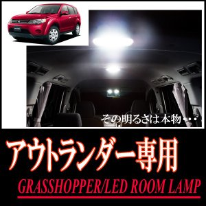 LEDルームランプ 三菱・アウトランダー専用セット 驚きの明るさ/1年間保証/GRASSHOPPER|diyparks