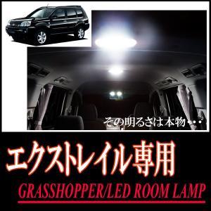 LEDルームランプ ニッサン・エクストレイル(T30系)専用セット 驚きの明るさ/1年間保証/GRASSHOPPER|diyparks