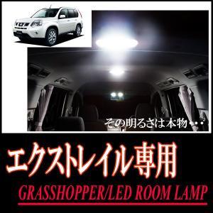 LEDルームランプ ニッサン・エクストレイル(T31系)専用セット 驚きの明るさ/1年間保証/GRASSHOPPER|diyparks
