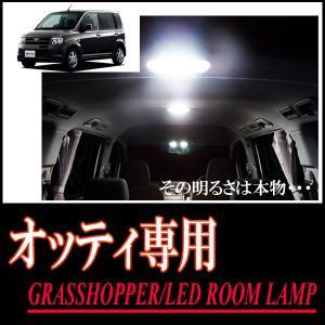LEDルームランプ ニッサン・オッティ専用セット 驚きの明るさ/1年間保証/GRASSHOPPER|diyparks
