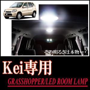 LEDルームランプ スズキ・kei専用セット 驚きの明るさ/1年間保証/GRASSHOPPER|diyparks