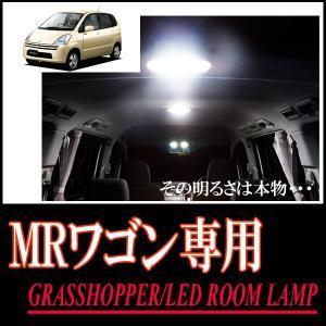 LEDルームランプ スズキ・MRワゴン(MF21)専用セット 驚きの明るさ/1年間保証/GRASSHOPPER|diyparks