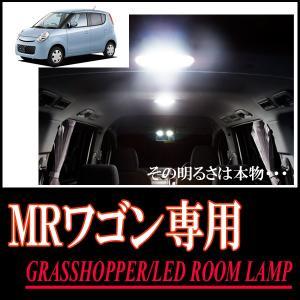 LEDルームランプ スズキ・MRワゴン(MF22)専用セット 驚きの明るさ/1年間保証/GRASSHOPPER|diyparks