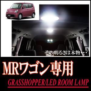 LEDルームランプ スズキ・MRワゴン(MF33S)専用セット 驚きの明るさ/1年間保証/GRASSHOPPER|diyparks
